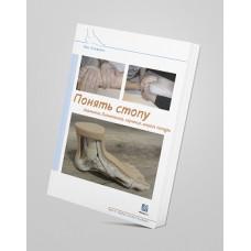 Понять стопу. Анатомия, биомеханика, изучение, анализ походки. - Йорг Хальфманн